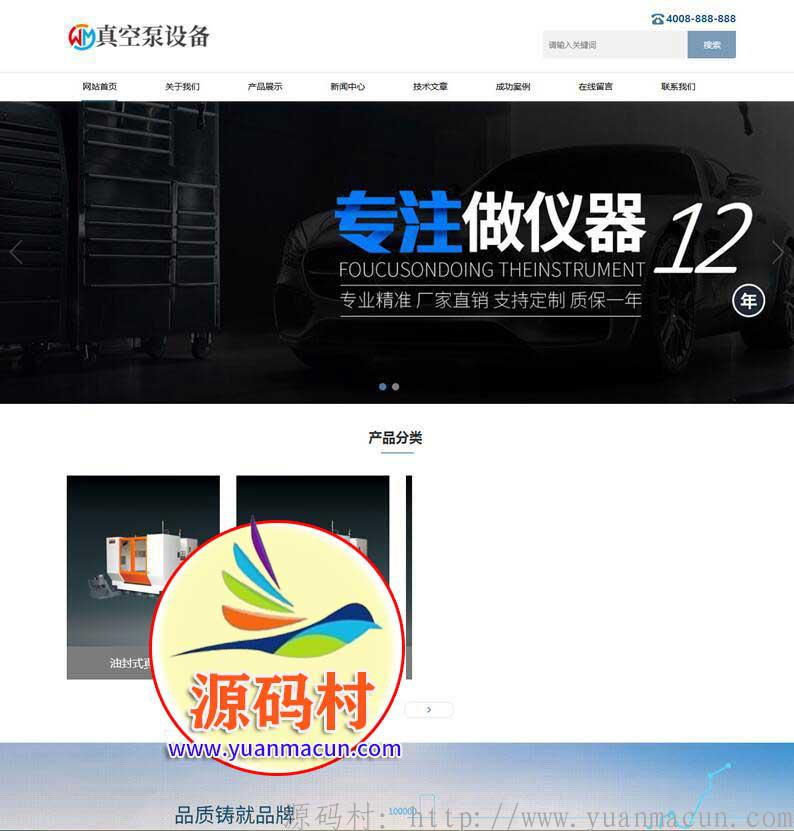 响应式真空泵水泵设备类网站源码 HTML5机械设备网站织梦模板(自适应手机版)