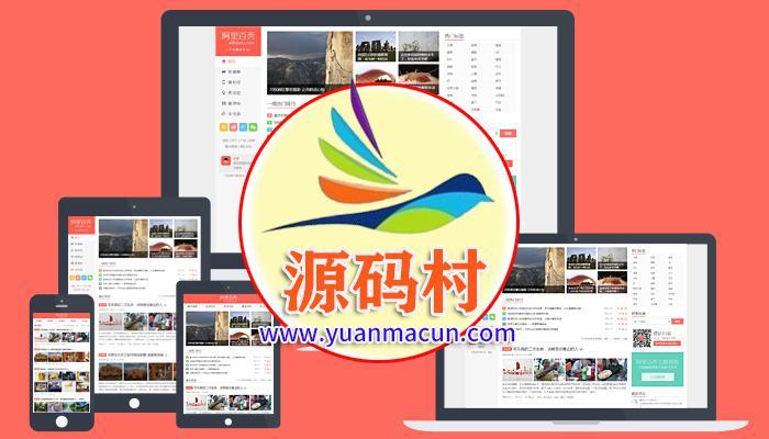 源码村全网首发 小清新CMS模版  阿里百秀主题 XIU4.1最新版 WordPress大前端