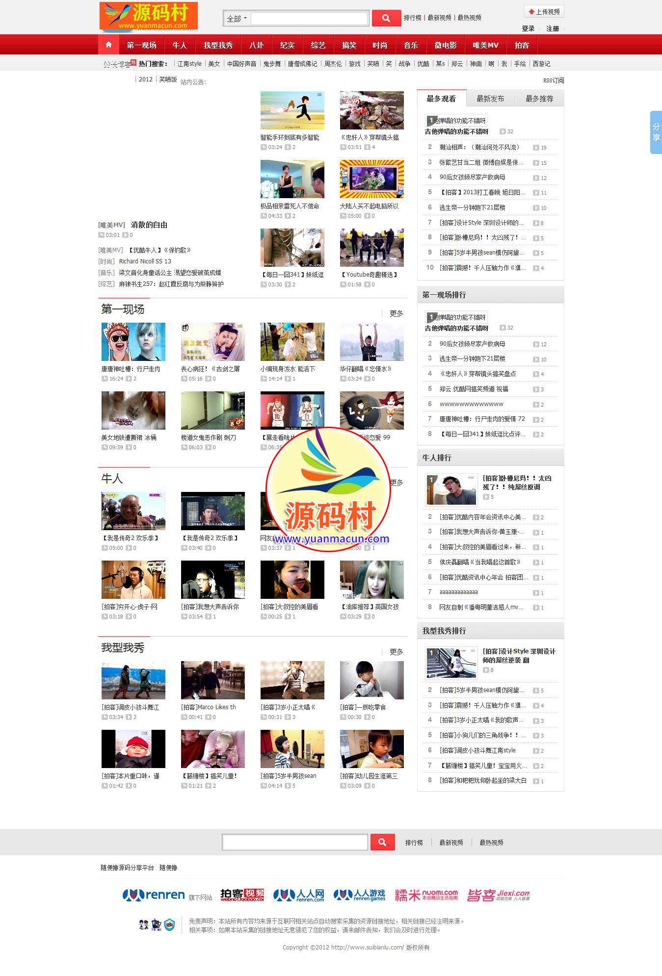 DESTOON仿拍客视频 仿搜狐视频优酷网站 附带优酷56视频采集+详细安装说明+伪静态