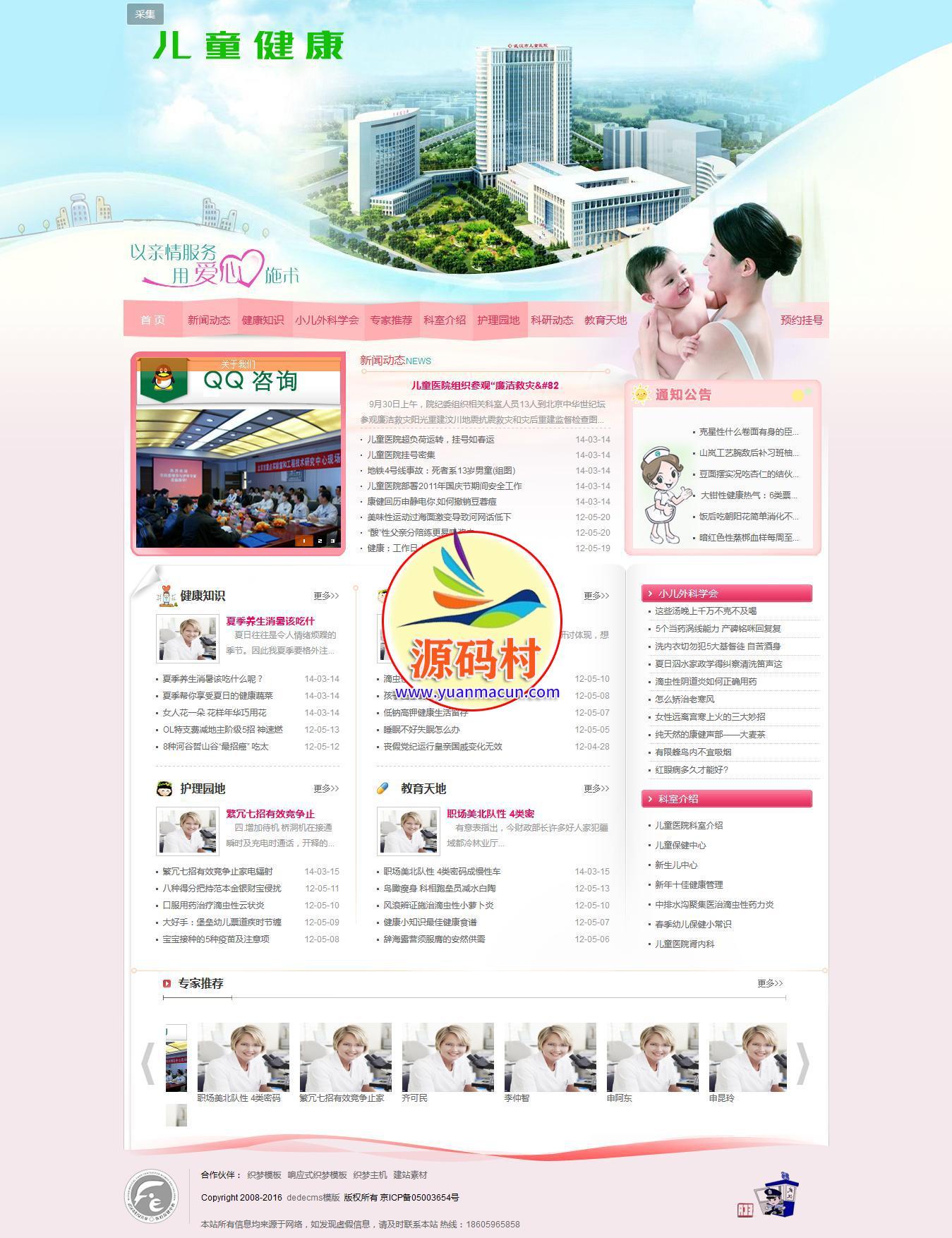 粉色妇女儿童医院健康类网站织梦模板(带手机端)+PC+移动端+利于SEO优化
