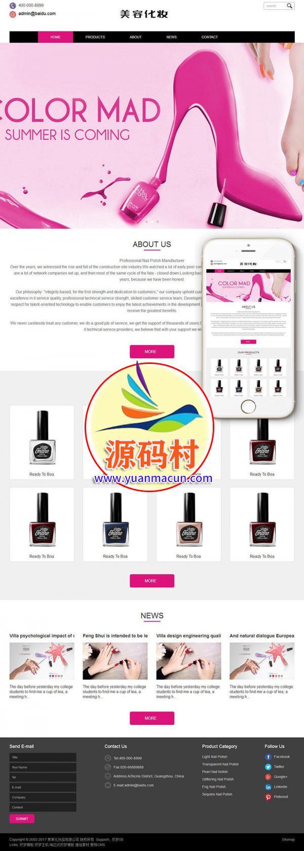 响应式外贸化妆美容产品网站织梦模板(自适应手机端)