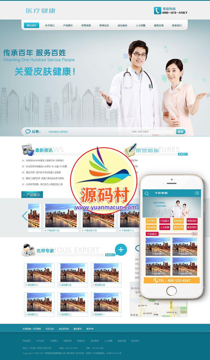 医疗皮肤健康类网站织梦模板(带手机端)+PC+移动端+利于SEO优化