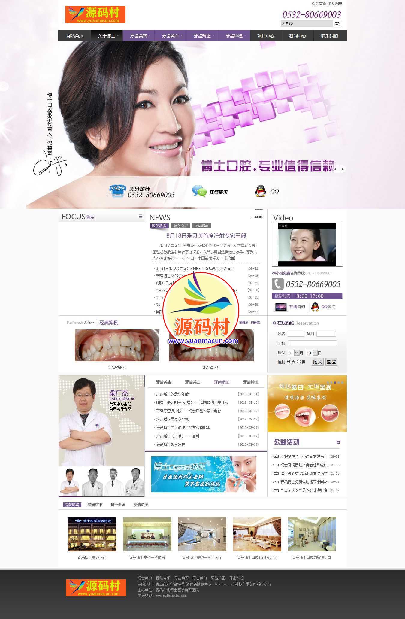 DEDE5.5,医院医疗口腔医学美容中心类企业网站通用织梦模板