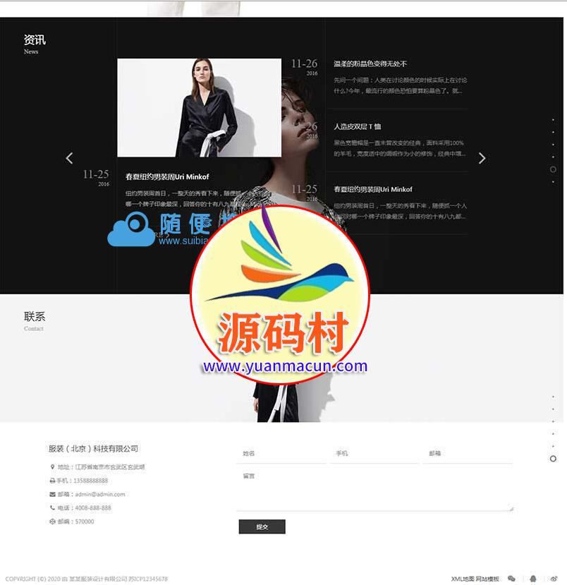 响应式创意滚屏摄影服装服饰网站源码 HTML5品牌女装网站模板 (自适应移动端)