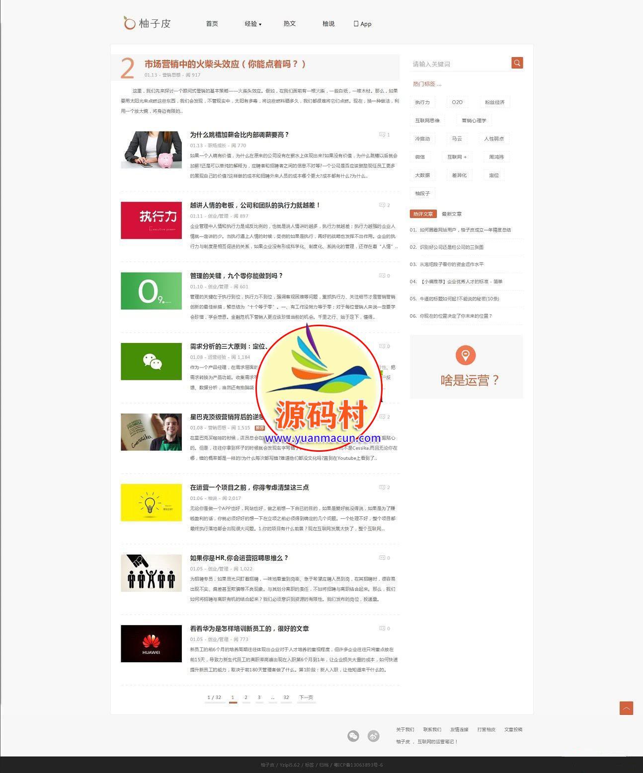 WordPress主题 柚子皮Yzipi5.62 自适应博客主题 附投稿插件 简约清新个人博客自媒体模板扁平自适应