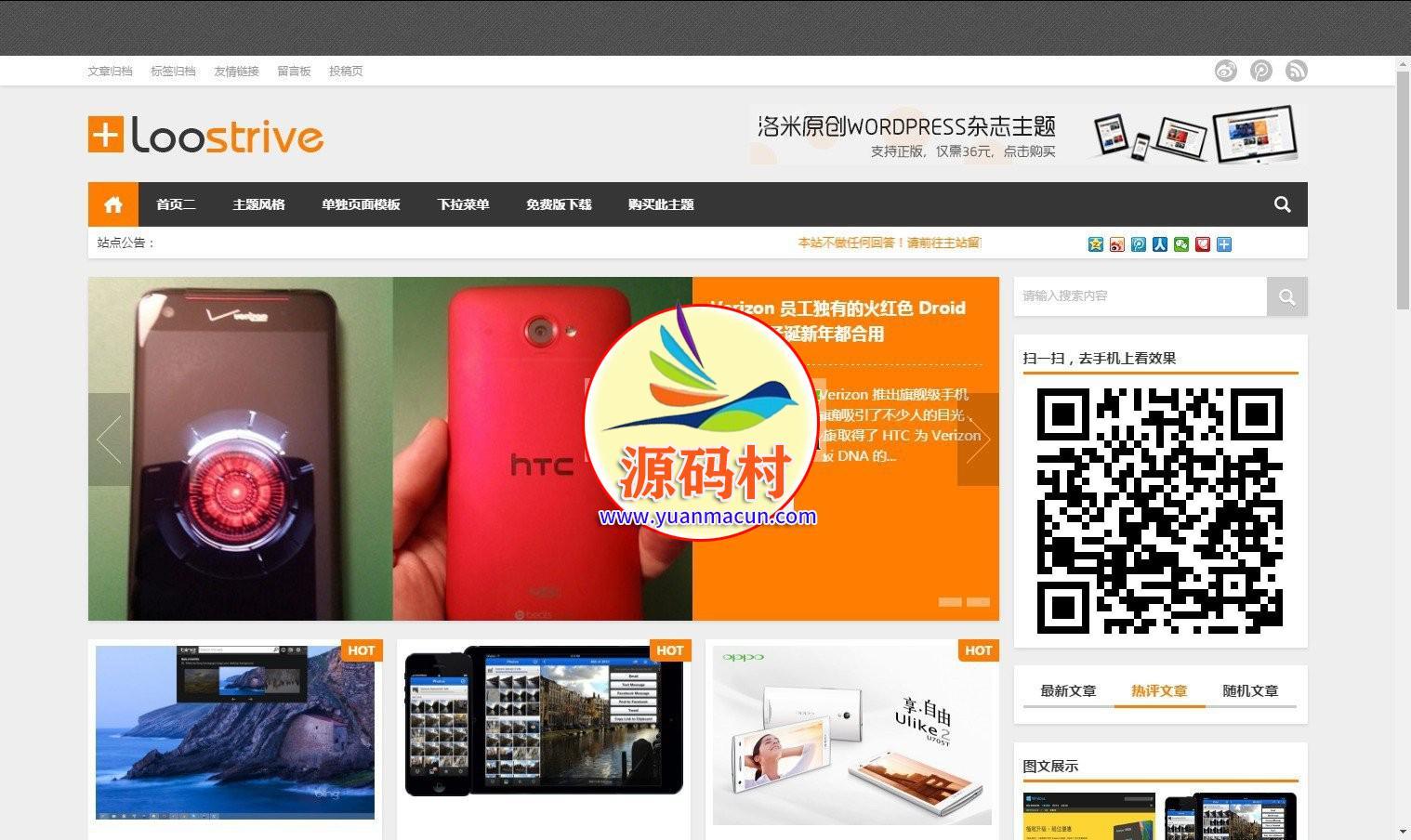wp模板洛米Loostrive v1.3.1 原创响应式wordpress杂志中文wordpress主题下载