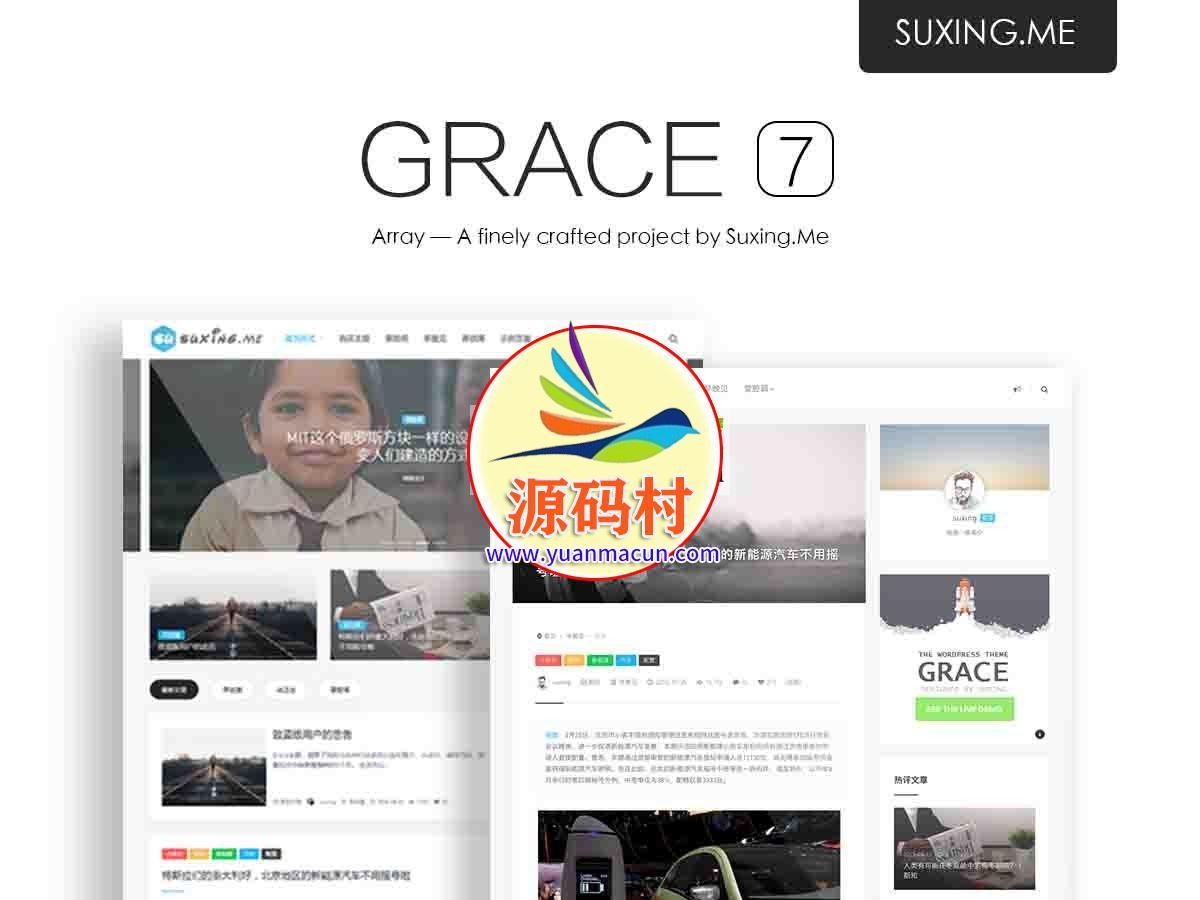 WP主题 苏醒Grace主题7.01 源码下载 wordpress grace7主题科技自媒体模板