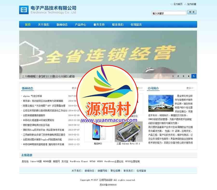 WPEnterprise企业网站主题 wordpress企业主题 蓝色主题模板 WP主题模板下载
