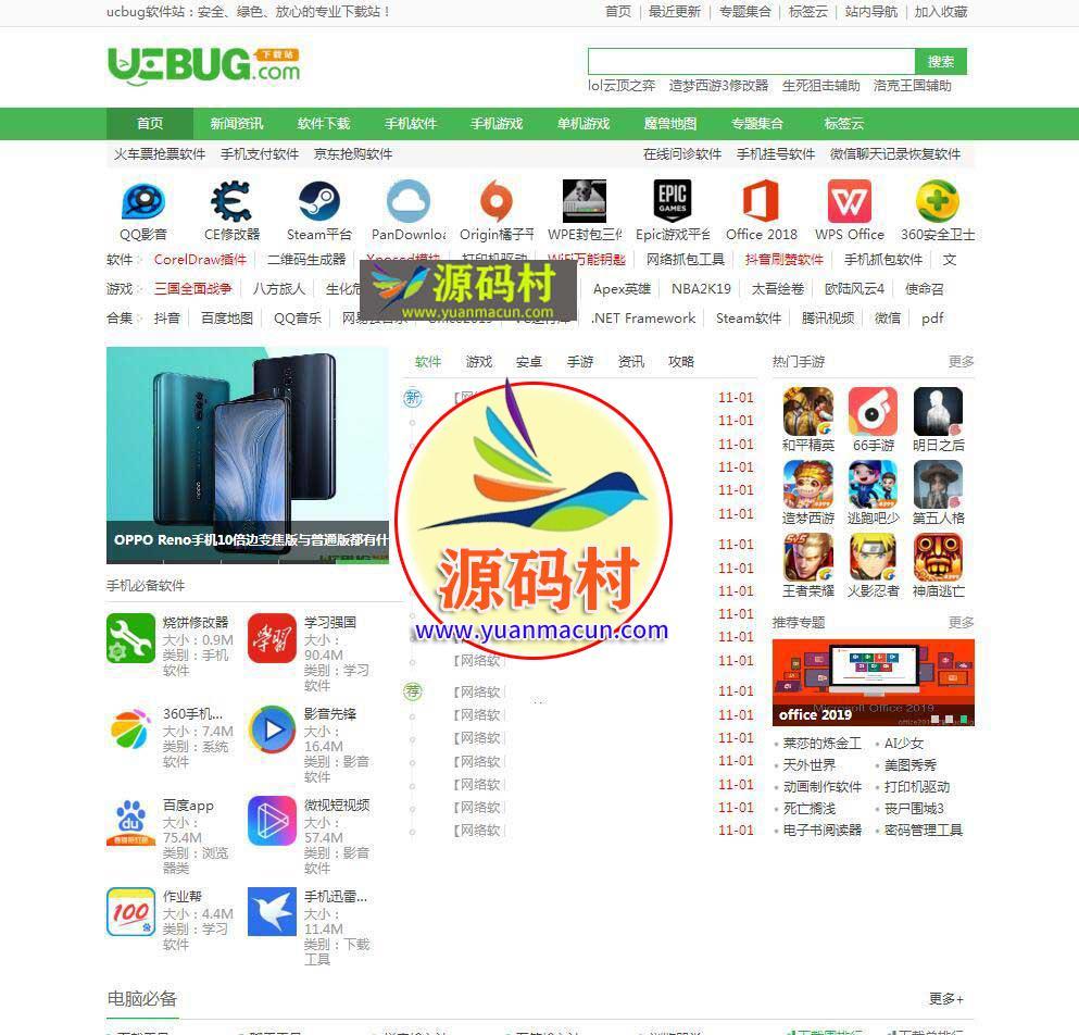 帝国CMS7.5内核92kaifa仿《ucbug软件站》源码 电脑手机应用软件游戏下载站模板带手机站+同步生成移动端