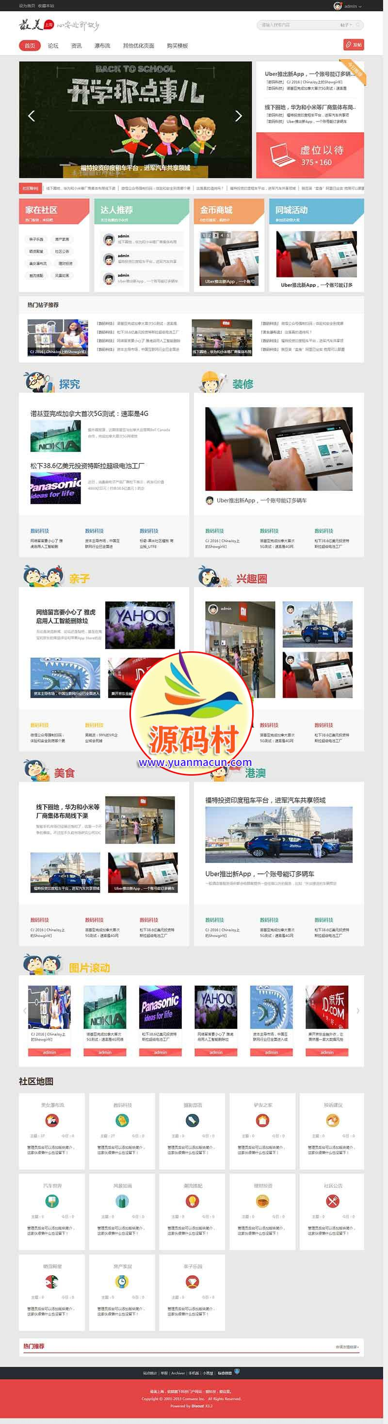 discuz模板最美上海城市社区商业版生活信息新门户论坛dz模板 价值288元