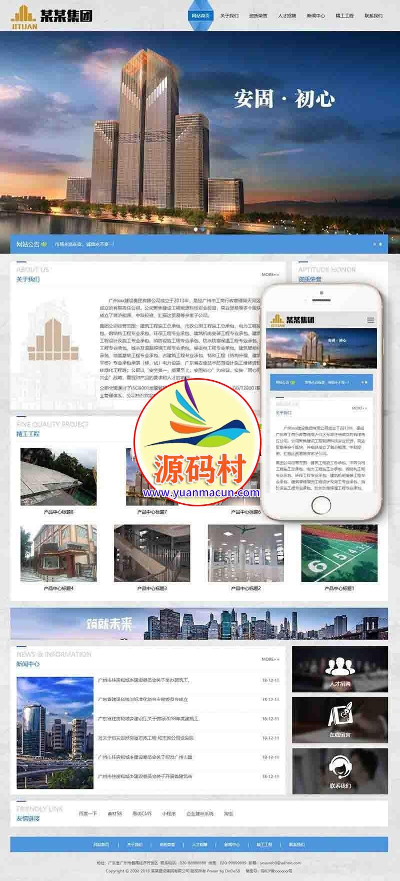 dedecms织梦响应式建筑工程施工类网站源码(自适应手机端) 建筑工程公司企业官网源码