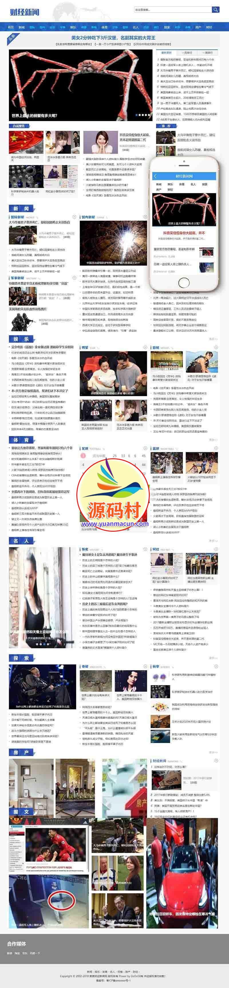 dedecms织梦 社会财经新闻资讯网类网站源码(带手机端) 新闻资讯类整站源码下载