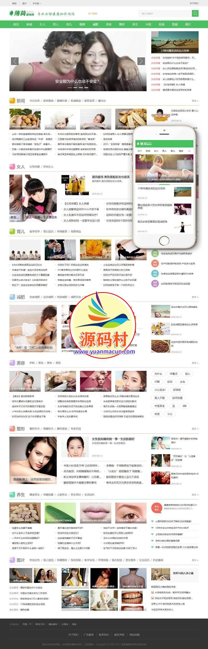 dedecms织梦女性健康养生资讯网类网站源码(带手机端) 专业女性健康知识网站源码下载