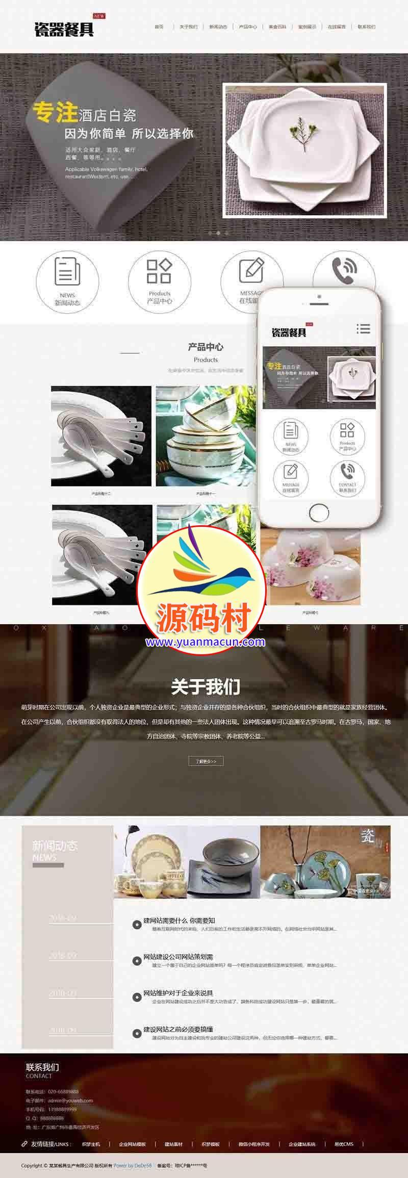 dedecms织梦响应式餐具类网站源码(自适应手机端) 瓷器餐具生产公司官网展示源码下载