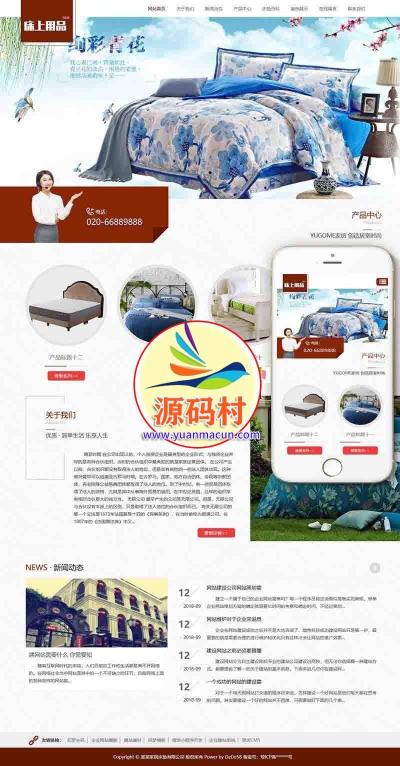 dedecms织梦响应式家居床垫床上用品类网站源码(自适应手机端) 床上用品企业官网展示源码