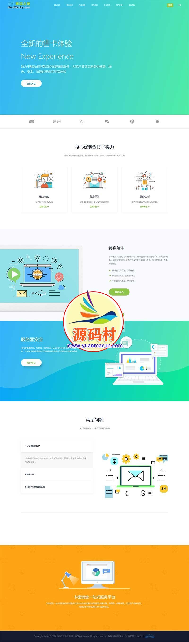 知宇发卡系统企业版 发卡网平台源码 无需授权 对接易支付接口版