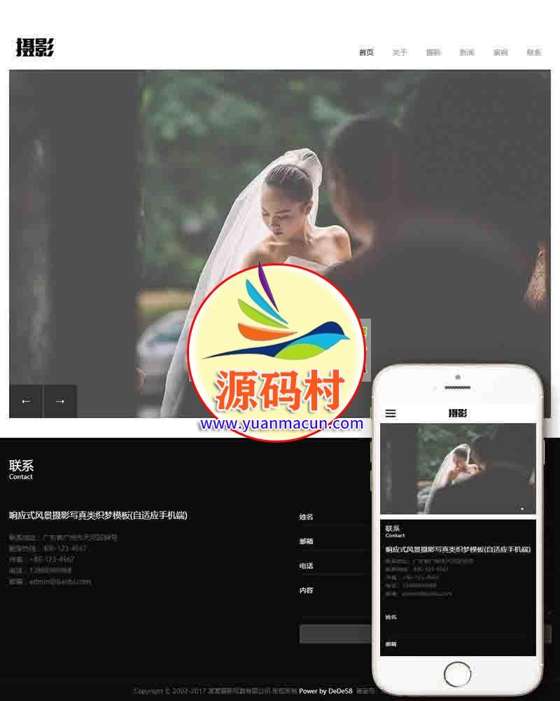dedecms织梦 响应式风景摄影写真类网站源码(自适应手机端) 拍摄写真影楼类网站源码下载