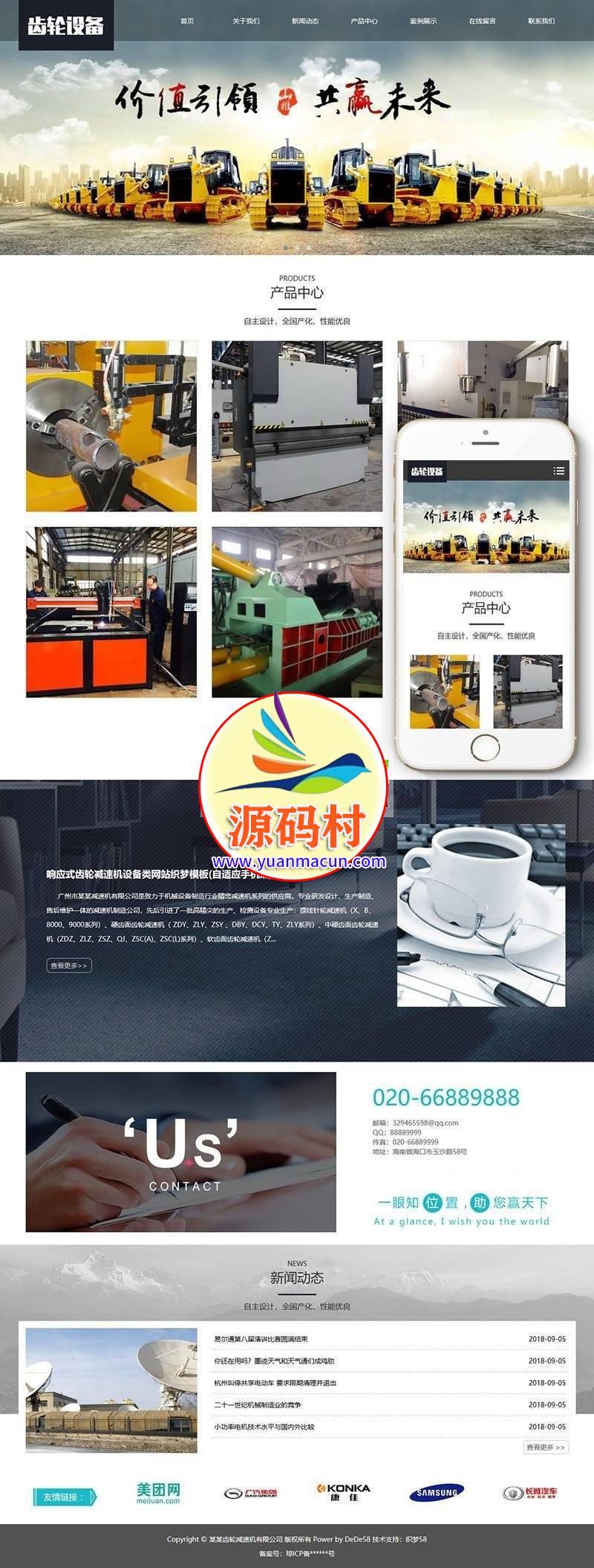 dedecms织梦 响应式齿轮减速机设备类网站源码(自适应手机端) 机械设备企业公司整站源码