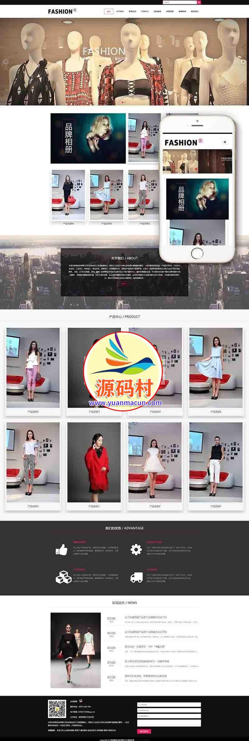 dedecms织梦响应式服装定制设计类网站源码(自适应手机端) 服装设计展示整站源码下载