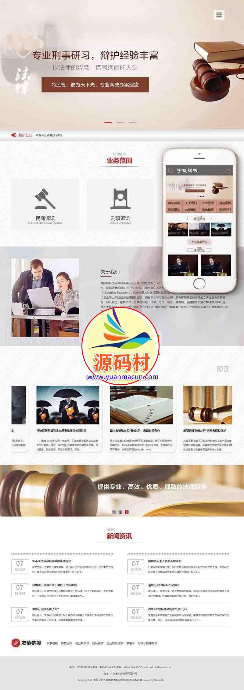 dedecms织梦律师事务所类网站源码(带手机端) 律事务所官网展示整站源码下载