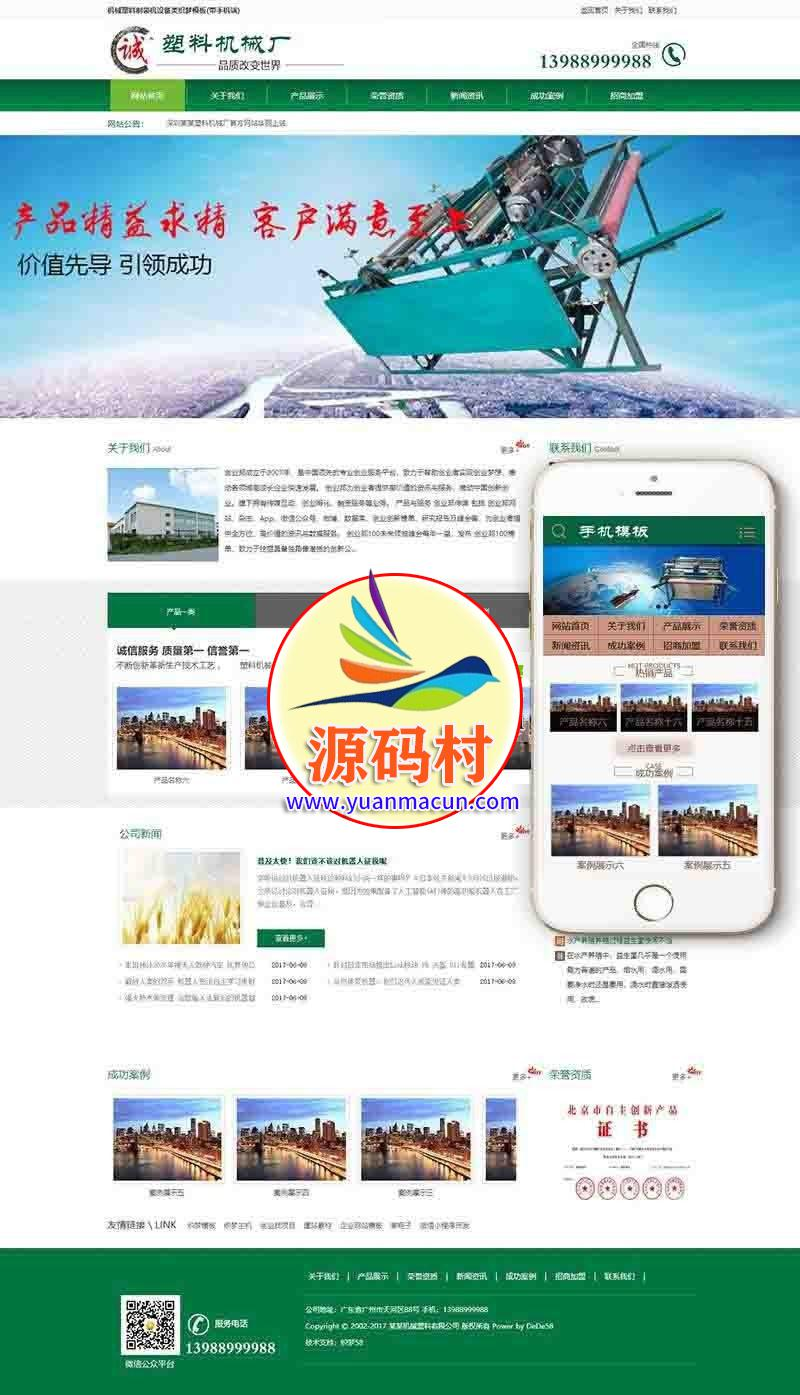 dedecms织梦机械塑料制袋机设备类网站源码(带手机端) 塑料设置生产厂家整站源码下载