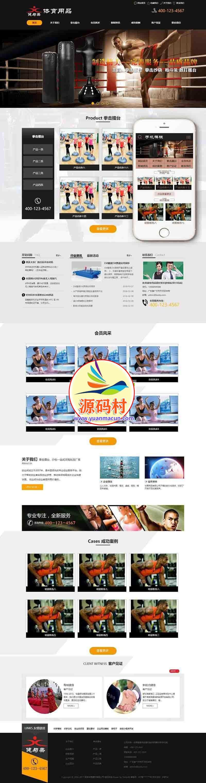 dedecms织梦体育健身用品器材类网站源码(带手机端) 体育健身器材生产公司展示源码