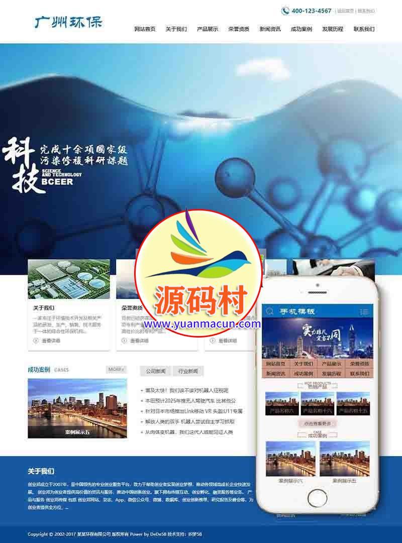 dedecms织梦环保科技废弃物污染治理类网站源码(带手机端) 环保设备生产公司整站源码下载