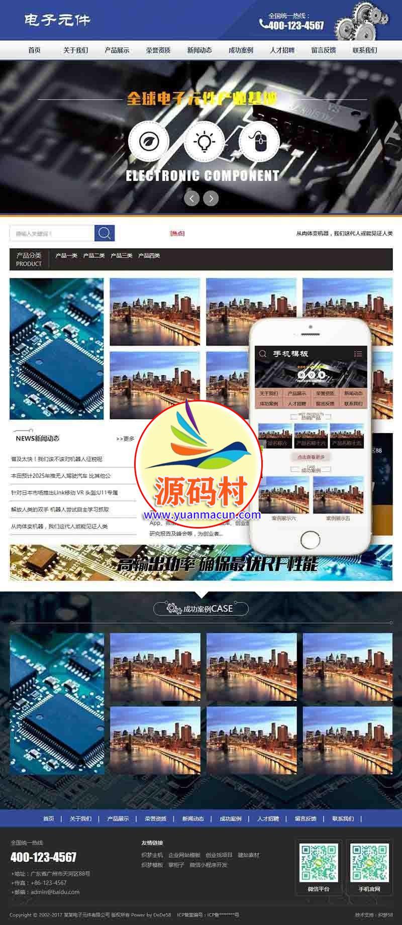 dedecms织梦电子元件工程工具类网站源码(带手机端) 电子元件生产公司整站源码下载