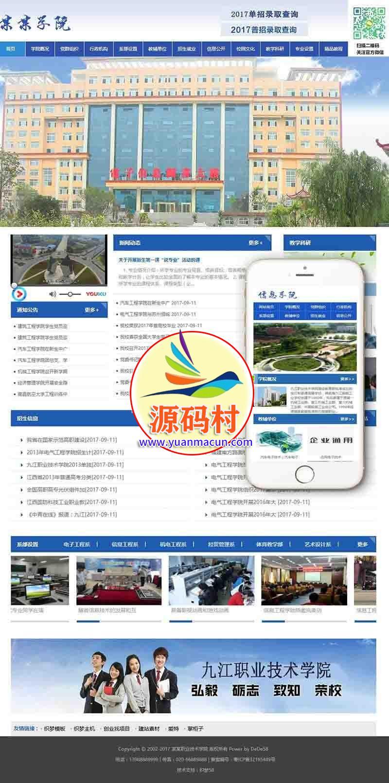 dedecms织梦信息职业技术学院学校类网站源码(带手机端) 职业技术学校整站源码下载