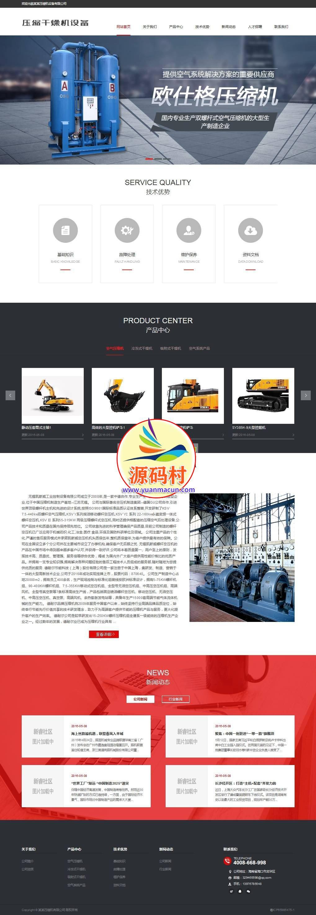 dedecms织梦响应式压缩干燥机设备类网站源码(自适应手机端)干燥机设备公司整站源码下载