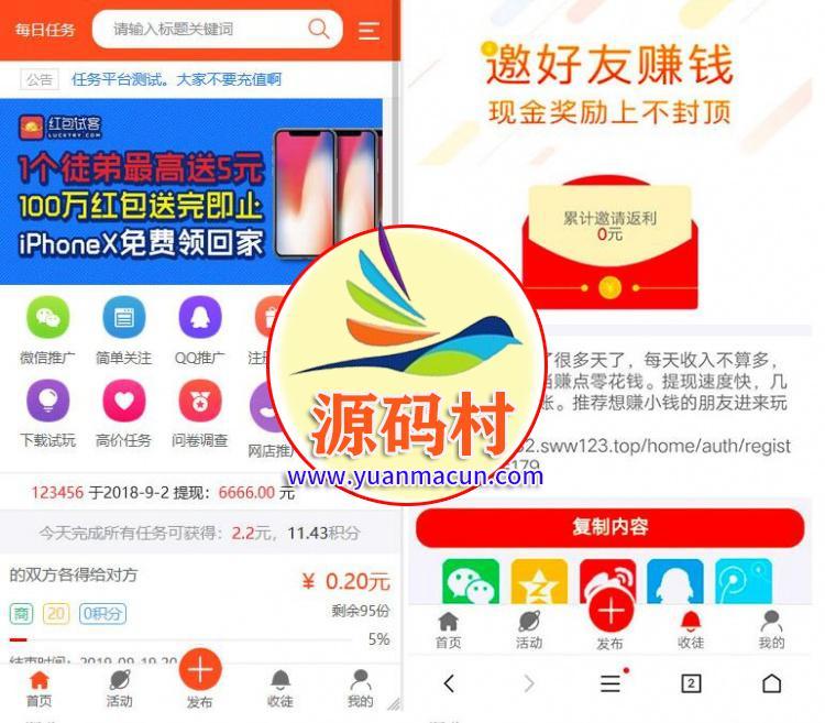 Thinkphp全新UI威客任务平台网站源码内附安装教程