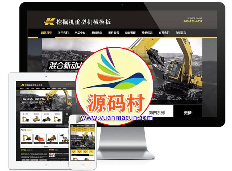 易优cms挖掘机重型机械公司网站源码 带手机版
