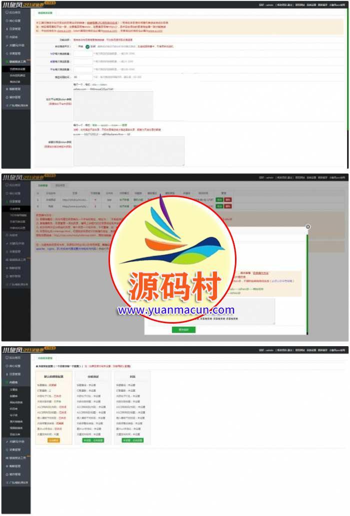 小旋风泛目录站群V3.1永久免授权版(目录群控)mip