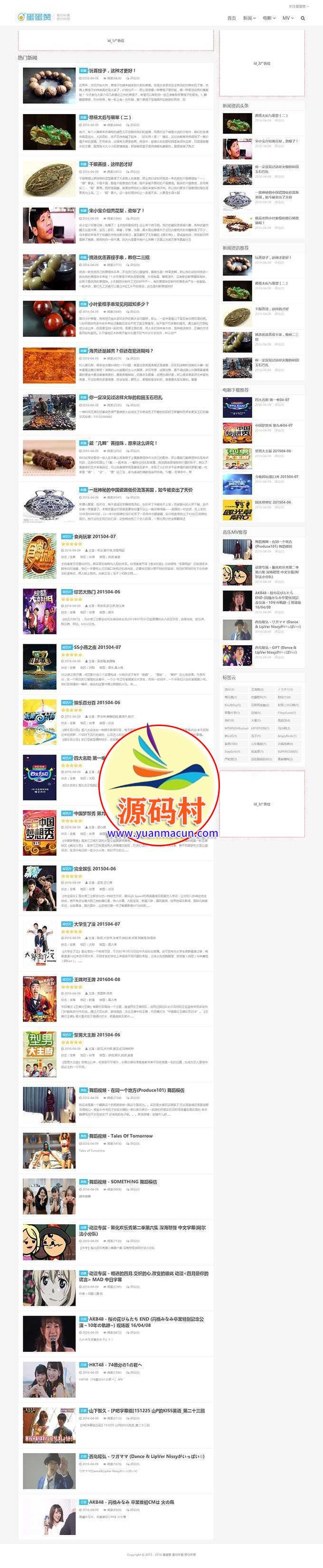 92kaifa《蛋蛋赞》全球娱乐资讯门户 帝国cms内核