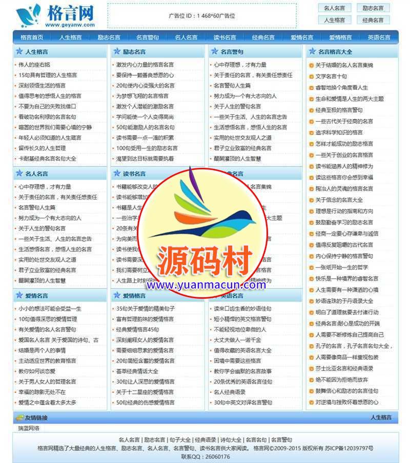 92kaifa精仿《格言网》人生格言 励志名言文章资讯帝国cms源码