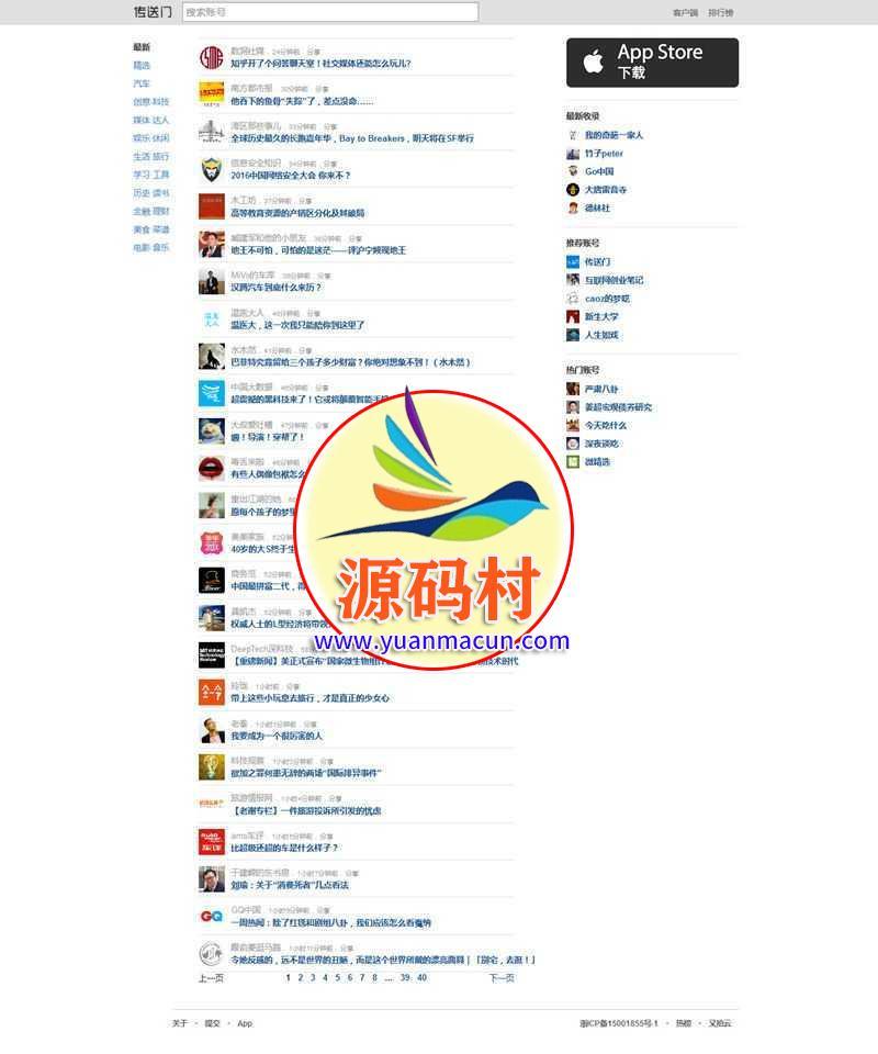 92kaifa仿传送门微信站帝国CMS源码自适应手机站