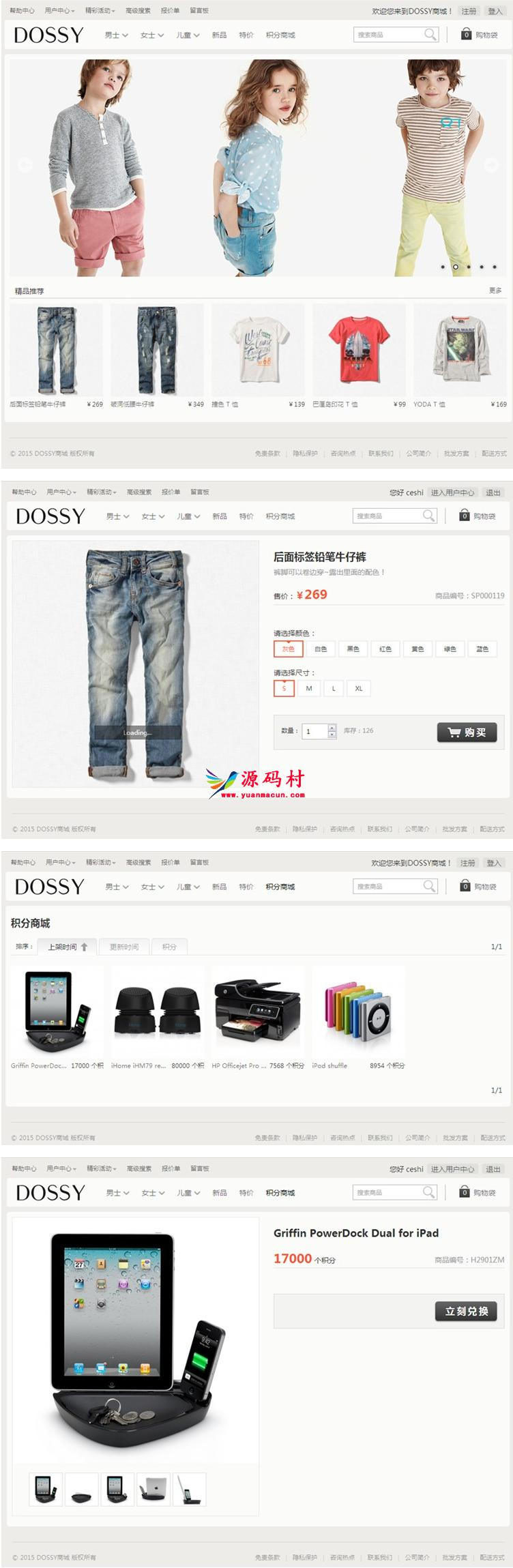 Ecshop仿Dossy简单响应式童装服装商城源码 自适应PC+手机端