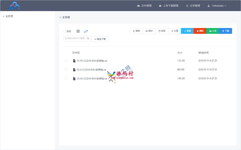基于BaiduPCS-Go打造的百度网盘Web界面,基于BaiduPCS-Go打造的百度网盘Web界面  php源码 网盘源码 第2张,php源码,网盘源码,第2张