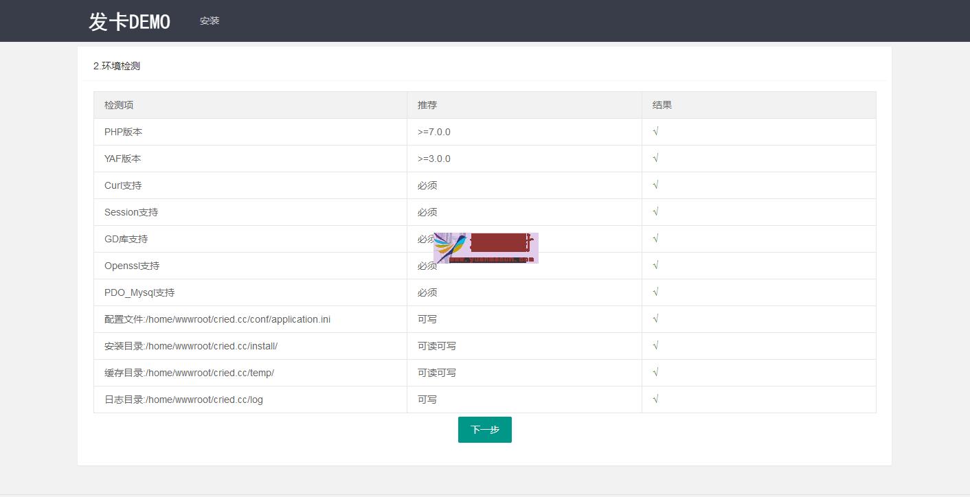 一个免费、安全、稳定、高效的发卡系统:ZFAKA安装教程,一个免费、安全、稳定、高效的发卡系统:ZFAKA安装教程  第4张,php源码,发卡源码,第4张