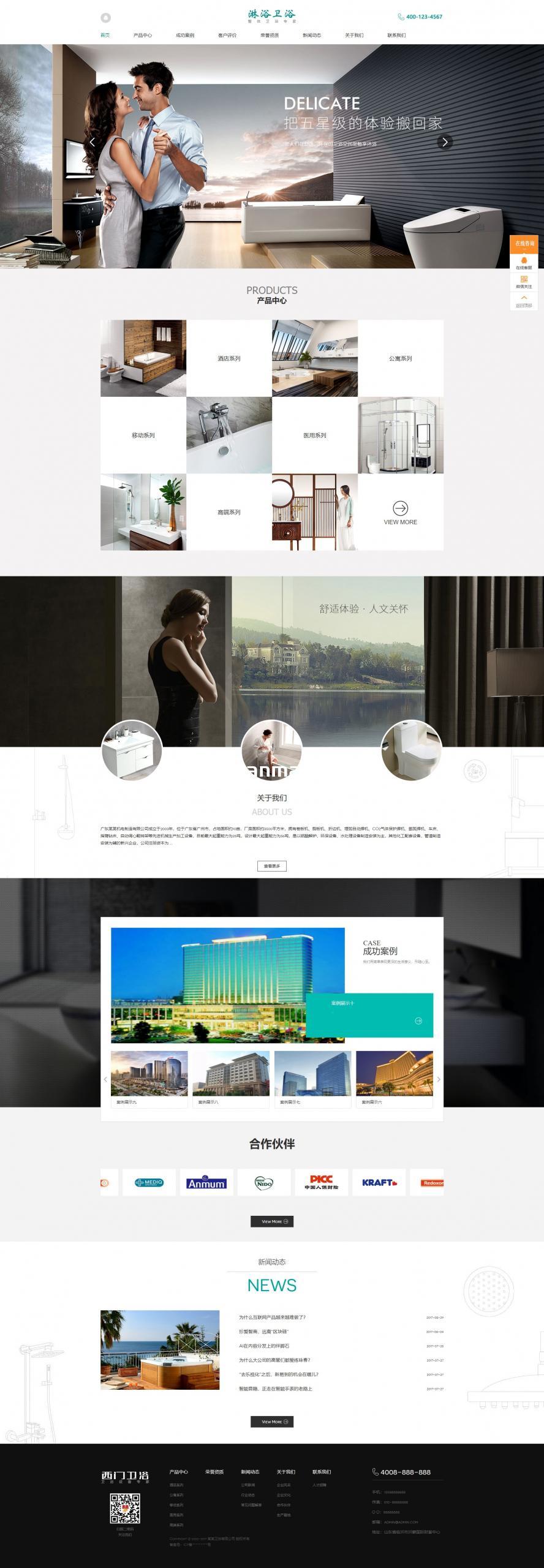 织梦cms卫生浴模版dedecms企业官网H5移动智能终端