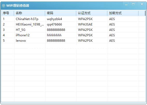 PC WIFI密码查看器v1.1单文件版